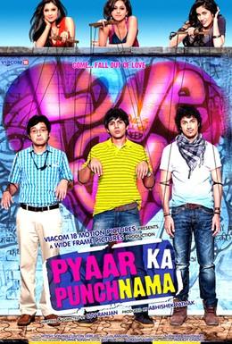 Постер фильма Посмертный доклад о любви (2011)