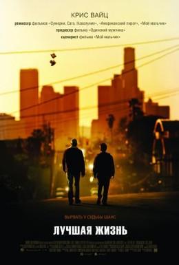 Постер фильма Лучшая жизнь (2011)