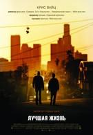 Лучшая жизнь (2011)