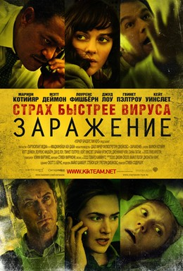 Постер фильма Заражение (2011)