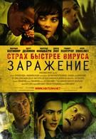 Заражение (2011)