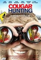 Охота на хищниц (2011)