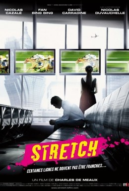 Постер фильма Финишная прямая (2011)