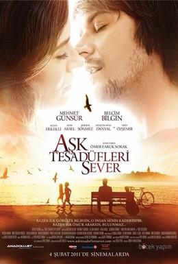 Постер фильма Любовь любит случайности (2011)