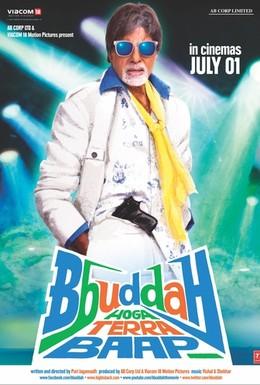 Постер фильма Старик Ббудда (2011)