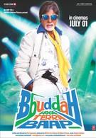 Старик Ббудда (2011)