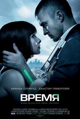 Постер фильма Время (2011)