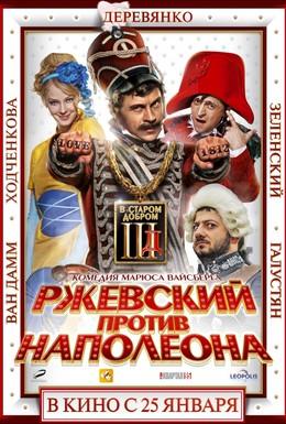 Постер фильма Ржевский против Наполеона (2012)