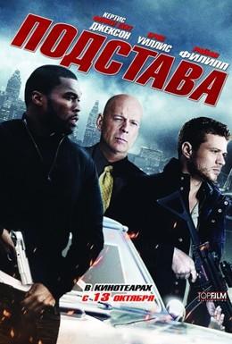 Постер фильма Подстава (2011)