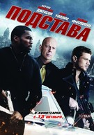 Подстава (2011)