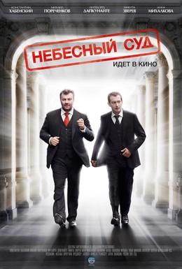 Постер фильма Небесный суд (2012)