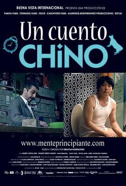 Постер фильма Китайская сказка (2011)