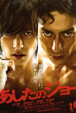 Постер фильма Завтрашний Джо (2011)
