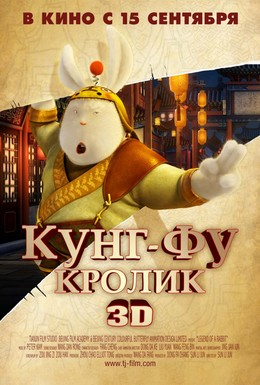 Постер фильма Кунг-фу Кролик (2011)