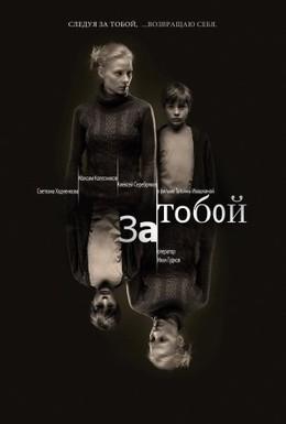 Постер фильма За тобой (2011)