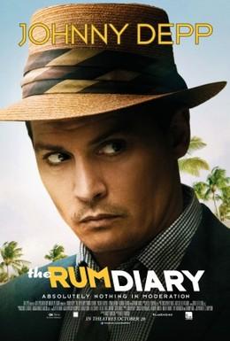 Постер фильма Ромовый дневник (2011)