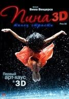 Пина: Танец страсти в 3D (2011)