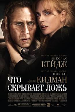 Постер фильма Что скрывает ложь (2011)