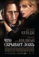 Что скрывает ложь (2011)