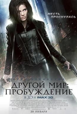 Постер фильма Другой мир: Пробуждение (2012)