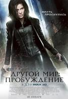 Другой мир: Пробуждение (2012)