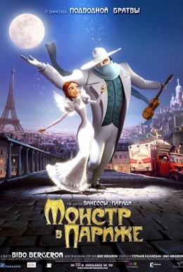 Постер фильма Монстр в Париже (2011)
