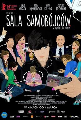 Постер фильма Зал самоубийц (2011)