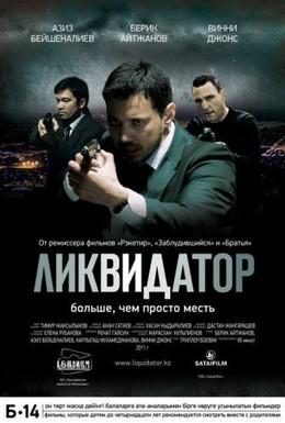Постер фильма Ликвидатор (2011)