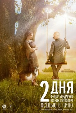 Постер фильма 2 дня (2011)