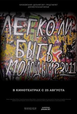 Постер фильма Легко ли быть молодым? (2011)