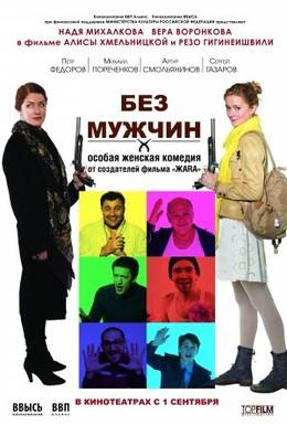 Постер фильма Без мужчин (2010)