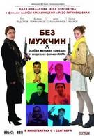Без мужчин (2010)