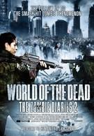 Дневники зомби 2: Мир мертвых (2011)
