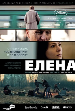 Постер фильма Елена (2011)