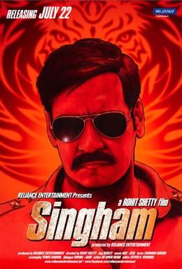 Постер фильма Сингам (2011)