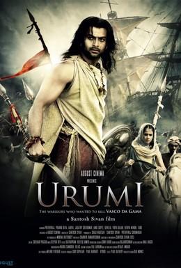 Постер фильма Уруми (2011)