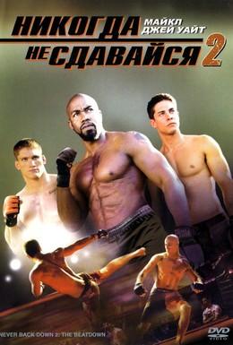 Постер фильма Никогда не сдавайся 2 (2011)