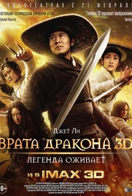 Постер фильма Врата дракона (2011)