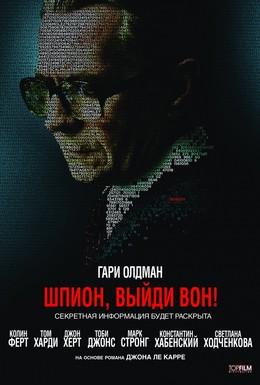 Постер фильма Шпион, выйди вон! (2011)