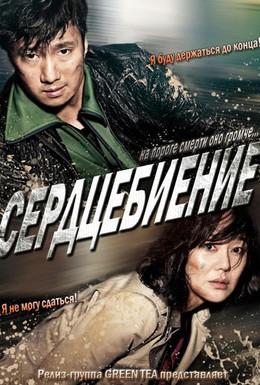 Постер фильма Сердцебиение (2010)