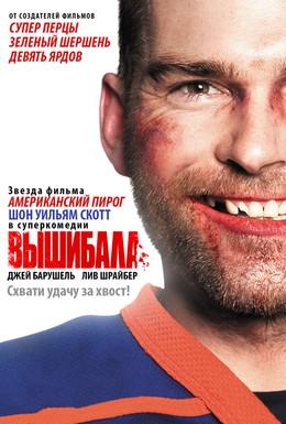 Постер фильма Вышибала (2011)