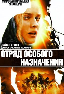 Постер фильма Отряд особого назначения (2011)