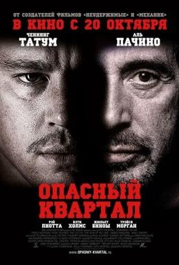 Постер фильма Опасный квартал (2011)