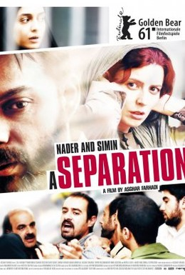 Постер фильма Развод Надера и Симин (2011)