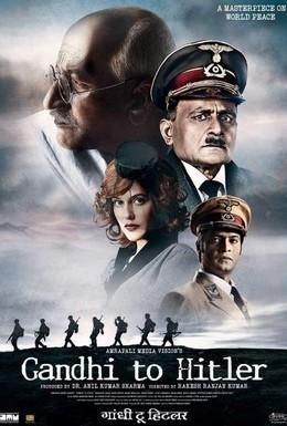 Постер фильма Дорогой друг Гитлер (2011)