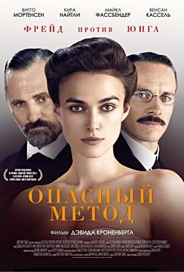 Постер фильма Опасный метод (2011)