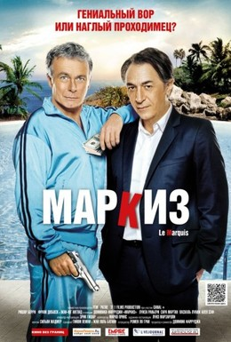 Постер фильма Маркиз (2011)
