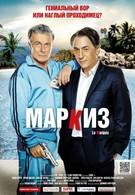 Маркиз (2011)