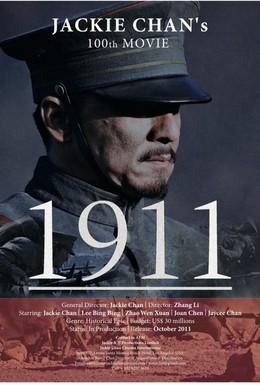 Постер фильма Падение последней империи (2011)