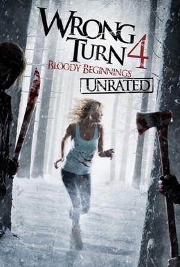 Постер фильма Поворот не туда 4: Кровавое начало (2011)